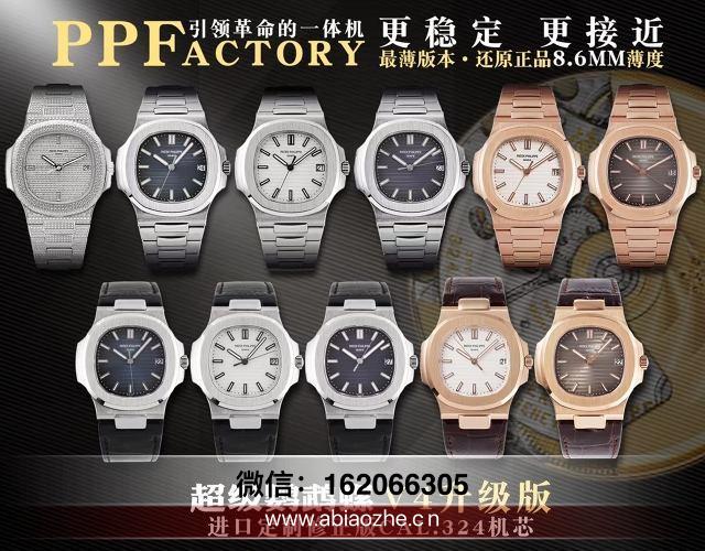 ppf厂复刻手表百达翡丽鹦鹉螺5712_鹦鹉螺ppf5726机芯走时不准