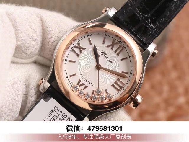 ZF厂萧邦快乐钻-zf萧邦快乐钻石机械手表是什么意思?  第5张