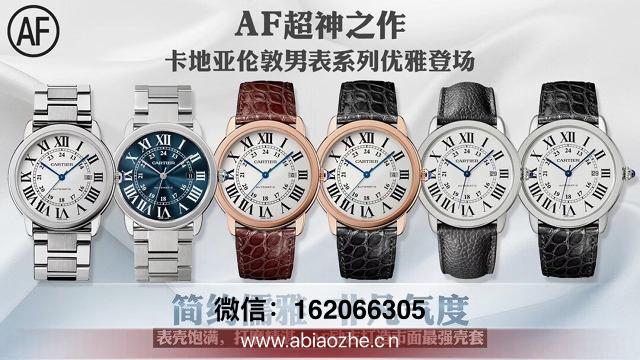复刻表测评:AF厂卡地亚伦敦系列W6701010腕表质量怎样?