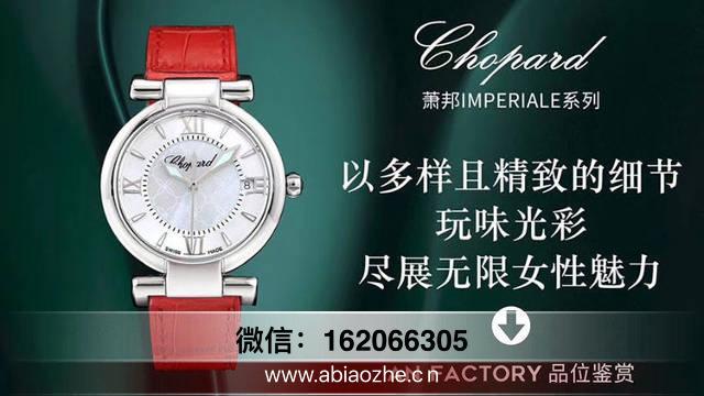 腕表测评:AN厂萧邦Imperiale系列女表质量怎么样?